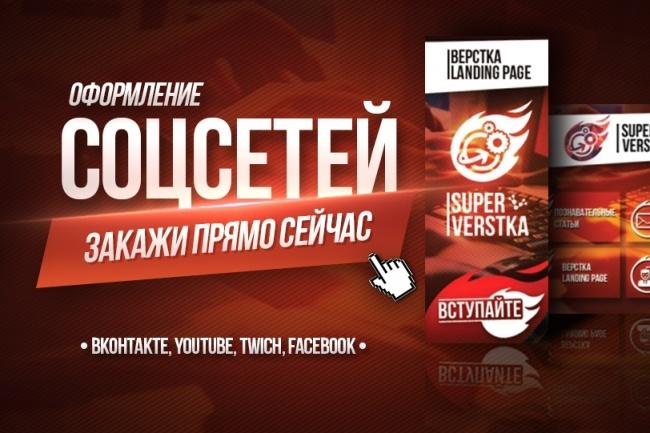 Сделаю оформление групп в социальных сетях или каналов 1 - kwork.ru