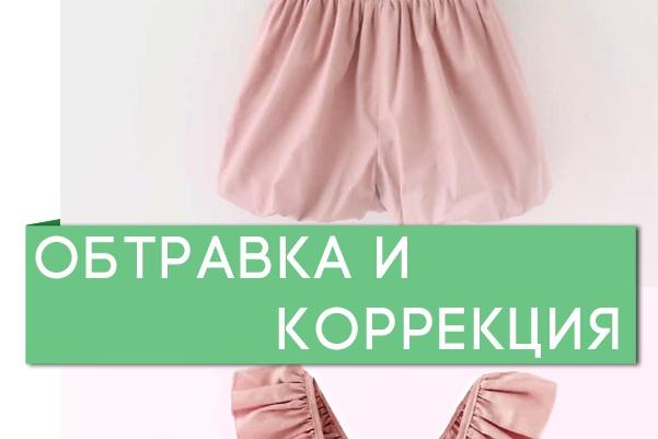 Выполню обтравку и коррекцию 40 фото 1 - kwork.ru