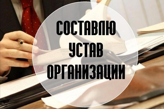 Составлю устав организацииЮридические консультации<br>Устав - это единственный учредительный документ организации, который содержит все сведения, подтверждает законность ее создания, определяет порядки и условия функционирования и возможные взаимоотношения между его участниками. Грамотно составленный устав - залог успешного существования организации в будущем. Тщательно и досконально пропишу все пункты, предвосхищая все возможные неприятности и спорные моменты.<br>