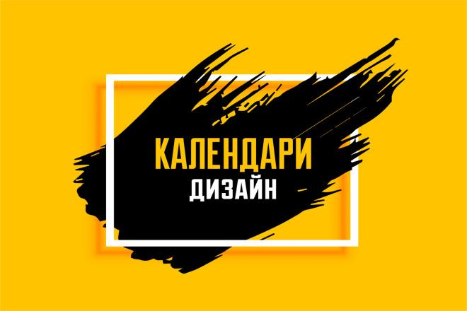 Дизайн настольного календаря 1 - kwork.ru