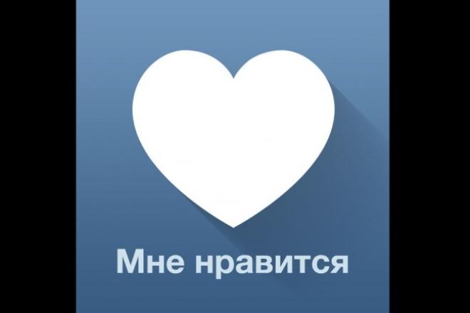 10000 лайков Вконтакте 1 - kwork.ru