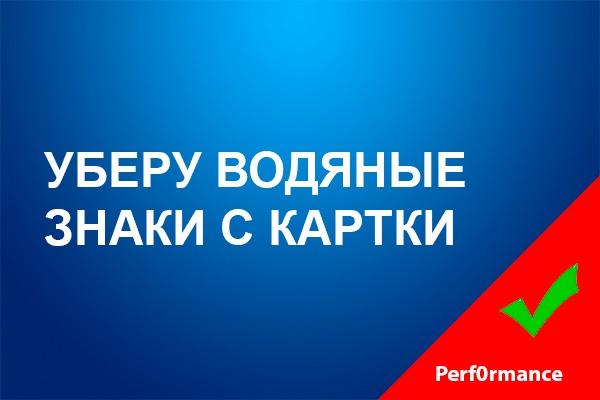 уберу водяные знаки с картинки 1 - kwork.ru