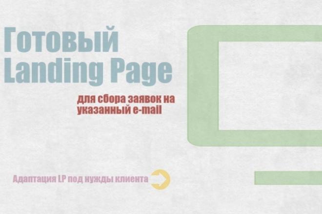 Готовый движок LandingPage для сбора заявок на EmailДоработка сайтов<br>Готовый движок Landing Page для сбора заявок через форму на указанный email. В стоимость включена мелкая адаптация LP к нуждам клиента (Добавление/удаление полей в форме заявки, смена шаблона).<br>