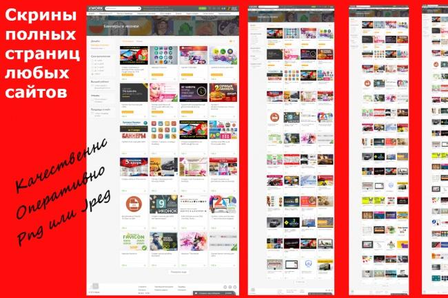 Скриншоты полных страниц сайтов 1 - kwork.ru