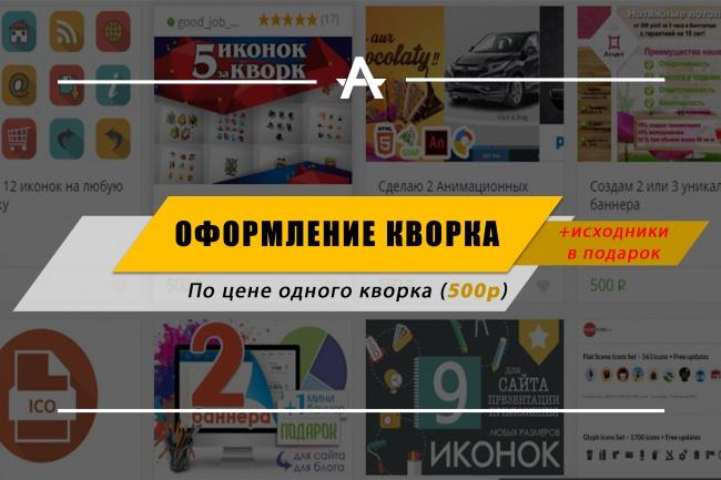 Оформление Кворка 1 - kwork.ru
