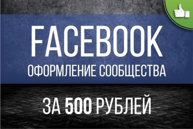 Создам дизайн аватара и обложки FacebookДизайн групп в соцсетях<br>Профессионально. Качественно. Современно. Вам нужна продающая группа Facebook? Создам для вас современный продающий дизайн группы Facebook. Учту все пожелания. Я работаю до полного утверждения, поэтому мои клиенты всегда получают желаемый результат! За 500 рублей вы получите дизайн аватара и обложки Facebook в формате JPG|PNG. Обратите внимание на другие мои кворки и дополнительные опции ниже.<br>