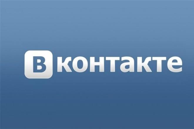 добавлю в вашу группу vk 500 человек 1 - kwork.ru
