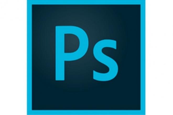 Обработаю, создам изображение в PhotoshopОбработка изображений<br>Отредактирую любой шаблон в Photoshop, Illustrator! Создам новую работу по вашим эскизам! Имею огромный опыт работы с векторной и растровой графикой!<br>
