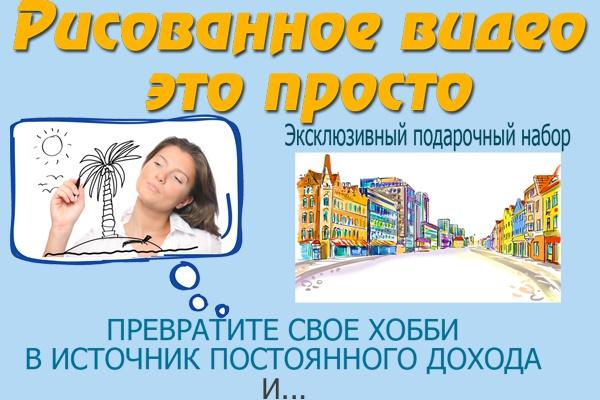 """Курс """"Как создать рисованное видео"""" 1 - kwork.ru"""