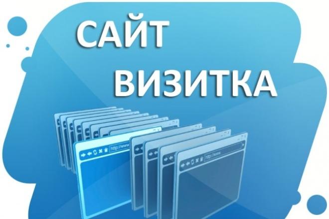 Создание сайта визитки с современным дизайном 1 - kwork.ru