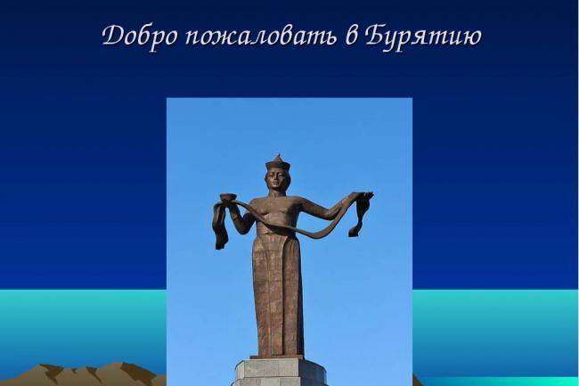 Составлю для вас туристический маршрут по Бурятии 1 - kwork.ru