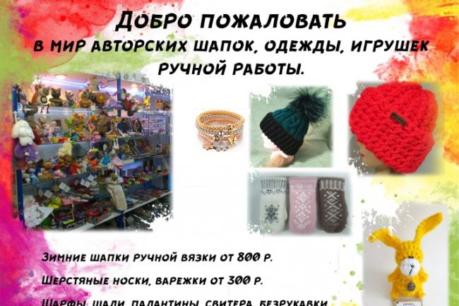сделаю листовки 1 - kwork.ru
