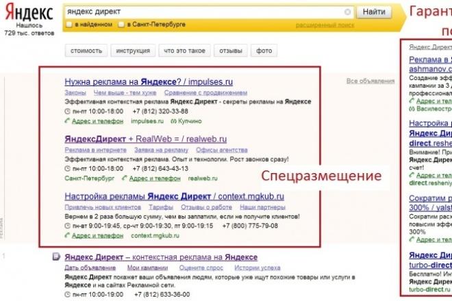 Настройка аккаунта в Яндекс Директе 1 - kwork.ru