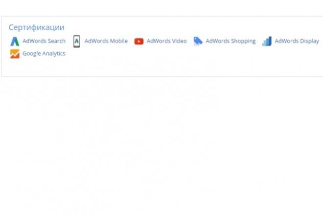 Помощь по сертификации Яндекс директ, гугл адвордс 1 - kwork.ru