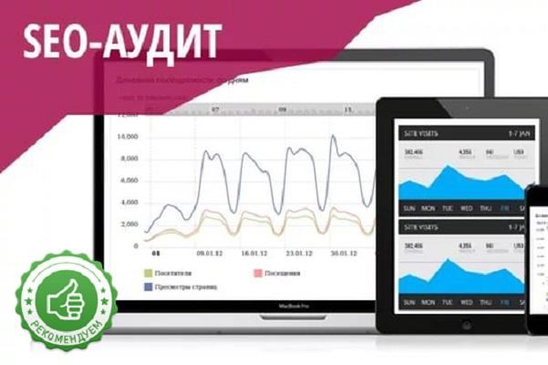 Аудит сайта SEO для продвижения в ТОП + консультация 1 - kwork.ru