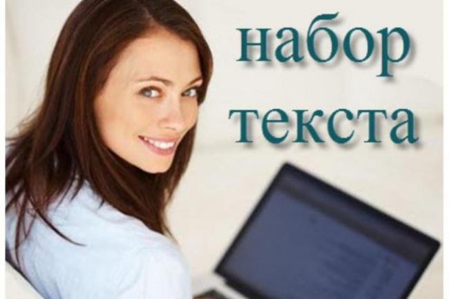 Наберу текст с файла любого формата в сжатые сроки + профессиональная корректура 1 - kwork.ru