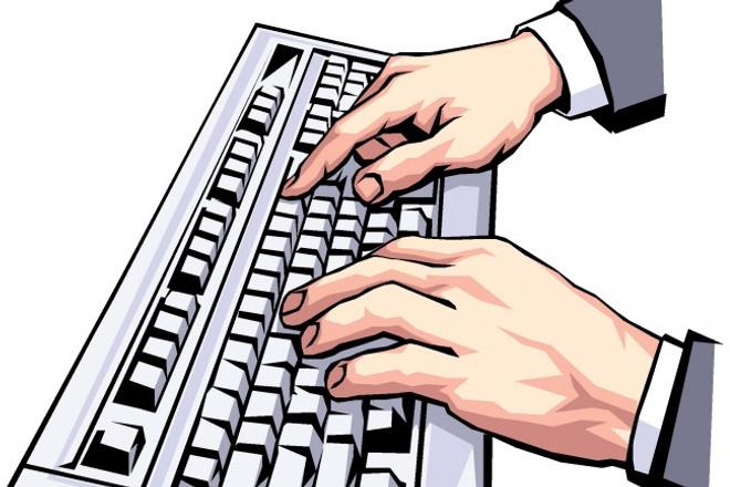 Наберу текстНабор текста<br>Доброго времени суток! Наберу текст с фотографий и сканов, файлов формата pdf, djvu и т.п. Готов взяться за рукописный и напечатанный тип текста.<br>