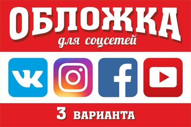 Создам три варианта обложки ВКонтакте, Instagram, Facebook, YouTube 1 - kwork.ru