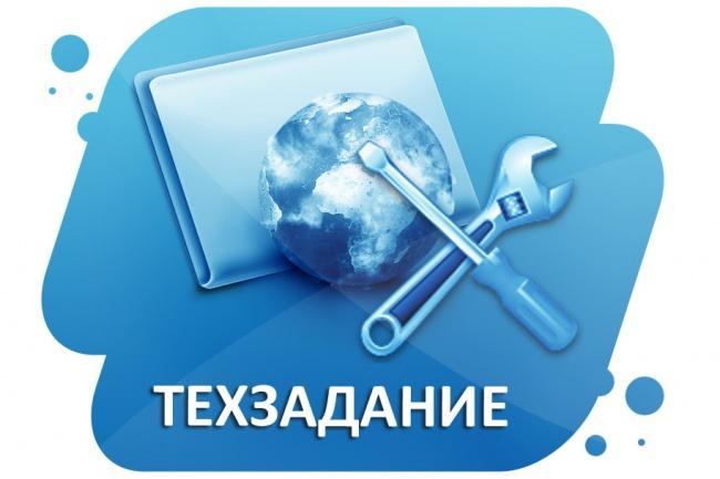 Создаю техническое задание на оптимизацию сайта 1 - kwork.ru