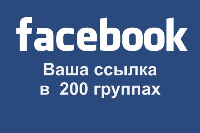 Размещу вашу ссылку в 200 группах на Facebook (не спамм)Продвижение в социальных сетях<br>Размещу вашу ссылку в 200 группах на Facebook. Ссылка размещается в группах посвященных заработку, рекламе, маркетингу, досках объявлений и т.д. Вы получите не только трафик, но и разбавите ссылочную массу естественными ссылками. Идеально подойдет для рекламы различных партнерских программ. Все группы имеют аудиторию от 1000 человек. Много групп с аудиторией 20-30к. Есть несколько англоязычных и международных групп. От вас требуется только ссылка, картинку и описание Facebook возьмет автоматически со страницы. Хештеги не размещаю. Возможно, что ваша ссылка будет опубликована на одной доске (группе) два раза, от двух разных аккаунтов. Это происходит из-за пересечения групп, в которых состоят исполнители. Но это происходит редко. После публикации вы получите отчет в .csv формате со ссылками на вашу публикацию.<br>