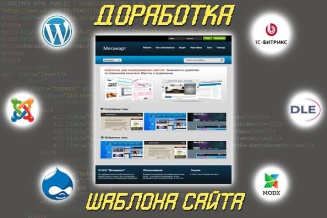 Внесение изменений в CMS шаблон сайта 1 - kwork.ru