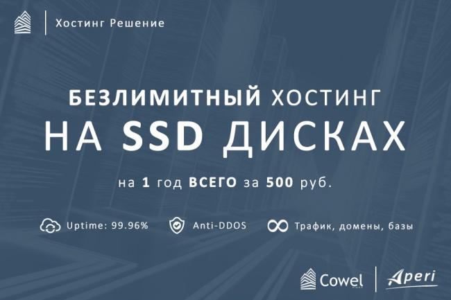 Безлимитный хостинг на ssd дисках, на 1 год 1 - kwork.ru
