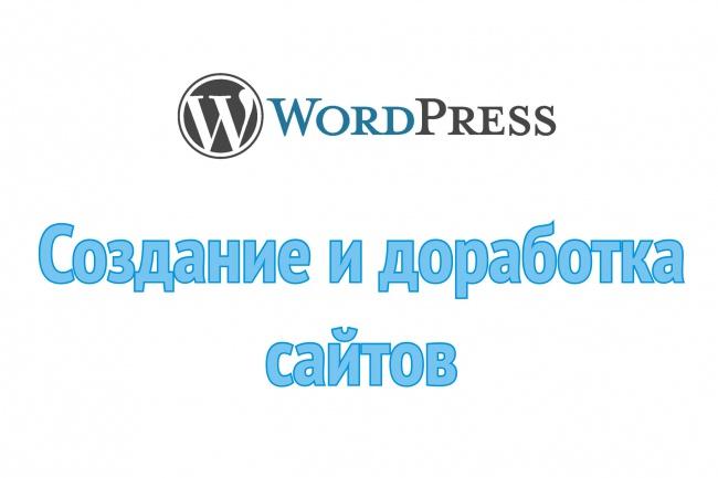 Доработаю сайт WordPress 1 - kwork.ru