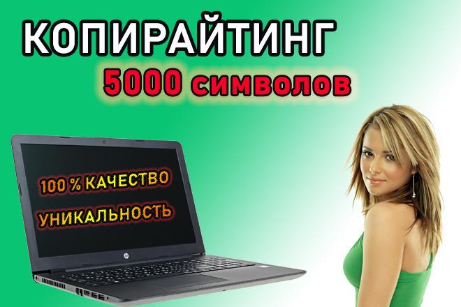 Напишу уникальный текст для Ваших сайтов 1 - kwork.ru