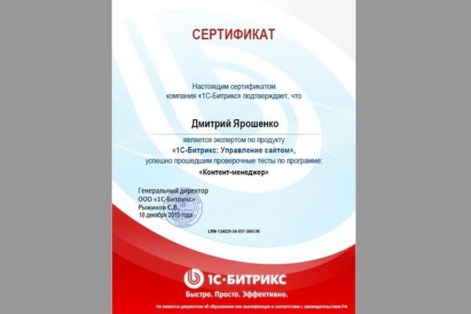 Внесу правки на сайт на 1С Битрикс 1 - kwork.ru