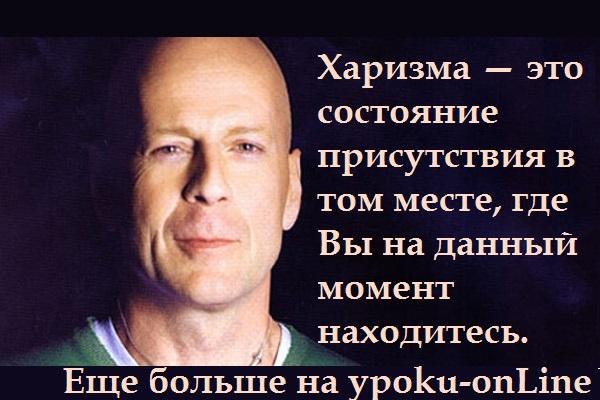 Расскажу о моем любимом- надеюсь, и вашем, актере Брюсе Уиллисе 1 - kwork.ru