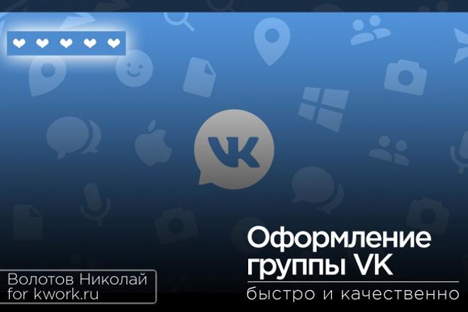 Оформлю сообщество VK 1 - kwork.ru