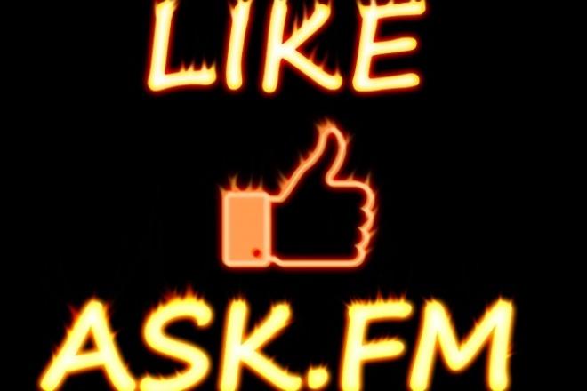 500 лайков в Ask.fmПродвижение в социальных сетях<br>Накрутка лайков в социальной сети Ask.fm У Вас есть аккаунт Ask.Fm, но Вы не популярны ? Хотите поднять рейтинг своего вопроса в ask.fm? Тогда воспользуйтесь моей услугой.)<br>