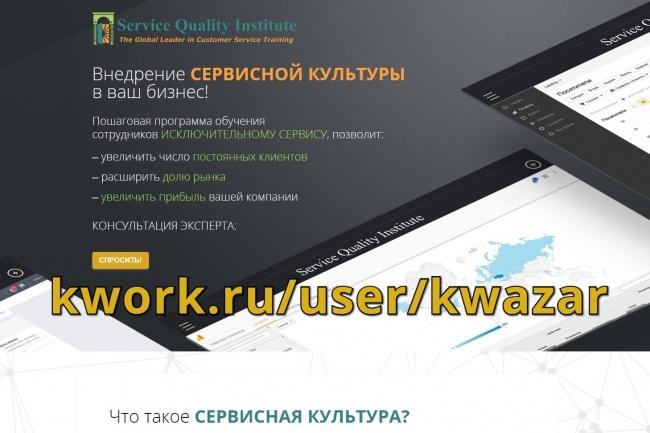 Продам сайт landing page для тренингов 1 - kwork.ru