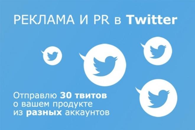Отправлю 30 твитов о вашем продукте 1 - kwork.ru