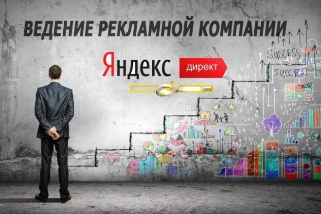 Ведение компании в Yandex Direct 1 - kwork.ru