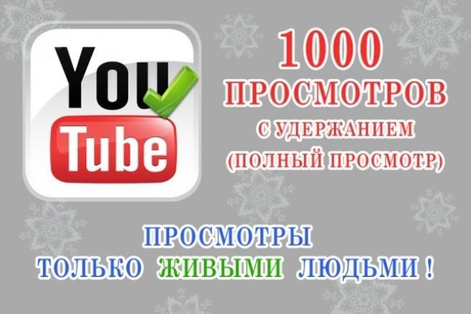 4000 просмотров с удержанием на видео в YouTubeПродвижение в социальных сетях<br>Всем привет:)Сделаю 4000 - просмотров с удержанием 80-100% на видео!!!!!!!!!!!!!!!!!!!!!!! в YouTube<br>