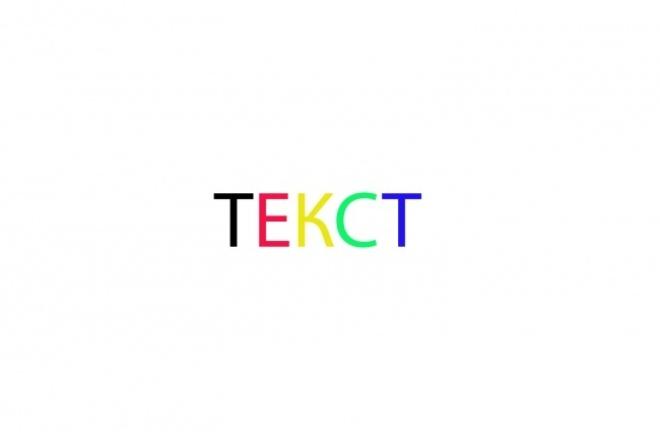 Напишу 4000 сбп уникального текста 1 - kwork.ru