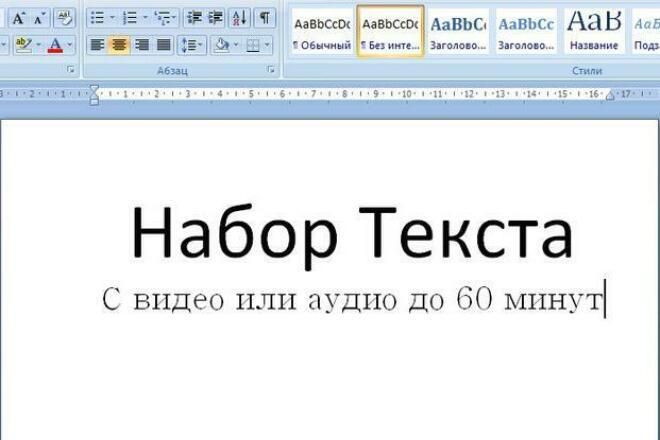 Набор текстаНабор текста<br>Набор текста с видео или аудио до 60 минут в одном кворке. А так же оформление текста по Вашему желанию.<br>