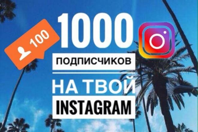 Делаю 1000 подписчиков на Ваш аккаунт InstagramПродвижение в социальных сетях<br>Мы предлагаем Вам услугу по накрутке подписчиков в соц. сеть instagram! На Ваш аккаунт в instagram будет накручено 1000 подписчиков! Почему мы? - На Вас подписываются только аккаунты с фото; - У нас самые низкие цены; - Отсутствие каких-либо банов со стороны instagram, потому что число накручиваемых подписчиков распределяется по дням. Пример: если Вам нужно 1000 подписчиков, то в течение 9 дней на Вас подпишется 1000 аккаунтов, т.е. в среднем по 100 человек в день. Это значительно минимизирует риски с заморозкой Вашего аккаунта, а значит Вам не о чем беспокоиться! - Низкий процент отписок (10-15%); - Достойный уровень работы! внимание! Срок выполнения Кворка указан 10 дней, так как в течении этого времени Вы гарантированно получите 1000 подписчиков! Но сама работа выполняется в течение 1-го дня.<br>