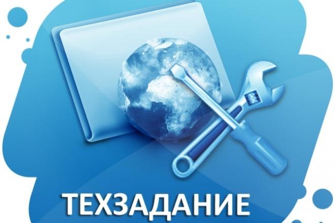 Напишу техническое задания для программиста 1 - kwork.ru