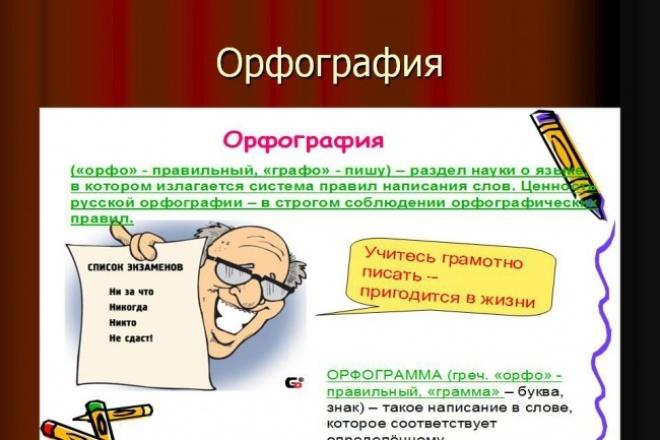 Проверю и исправлю орфографию и пунктуацию 1 - kwork.ru