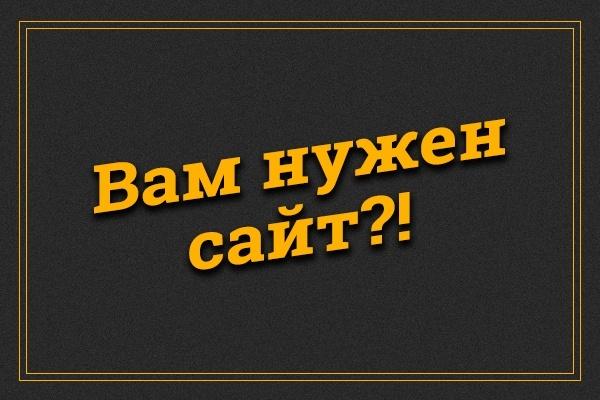 Сделаю красивый лендинг 1 - kwork.ru
