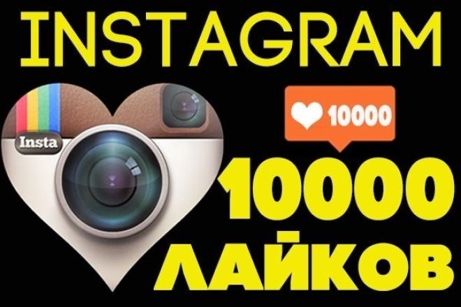 10000 лайков в InstagramПродвижение в социальных сетях<br>Лайки поступят на ваше(и) фото в течение 24 часов Гарантированный результат Внимание: никакого пароля от вас не требуется!<br>