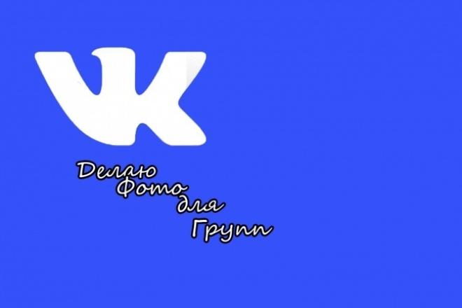 Сделаю фото и баннер  для группы в ВК 1 - kwork.ru