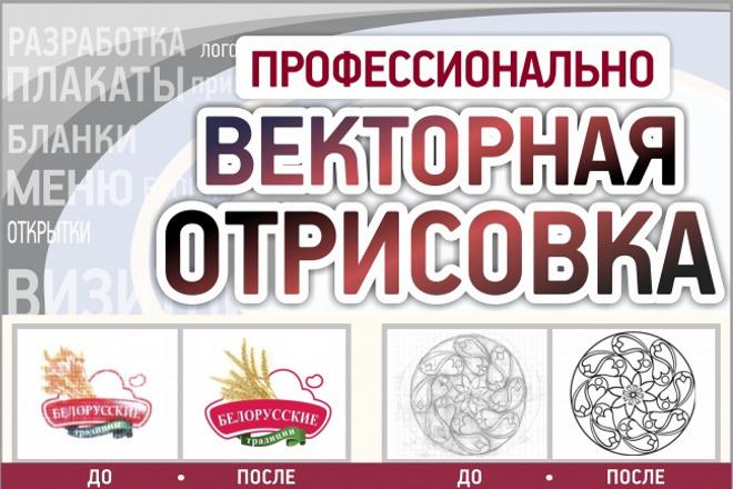 Отрисовка в векторе, высокое качество - логотип, печать, график и т. д 1 - kwork.ru