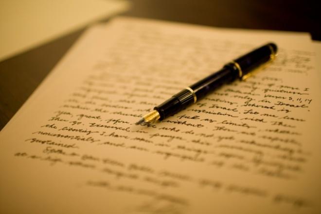 напишу одну или несколько статей на 10 тысяч символов 1 - kwork.ru