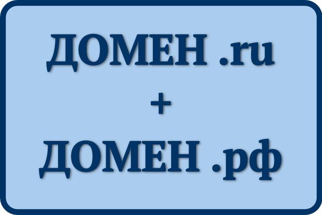 Зарегистрирую 2 домена в зонах .ru или .рфДомены и хостинги<br>Зарегистрирую два домена на год: .ru + .рф, или два .ru, или два .рф Также можно подключить яндекс-почту для доменов и направить домены на ваш хостинг.<br>