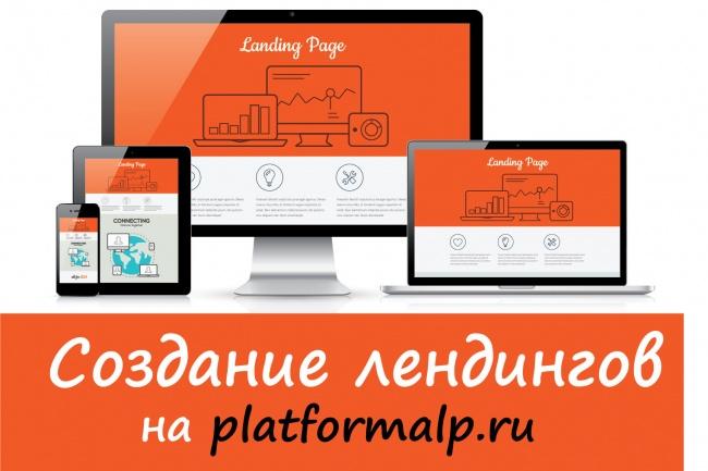 Создание продающей landing page на platformalp.ru 1 - kwork.ru