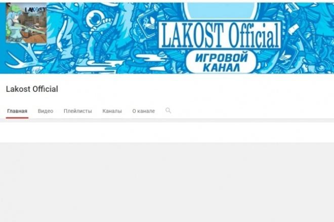 Сделаю шапку для канала YouTube + бонус 1 - kwork.ru