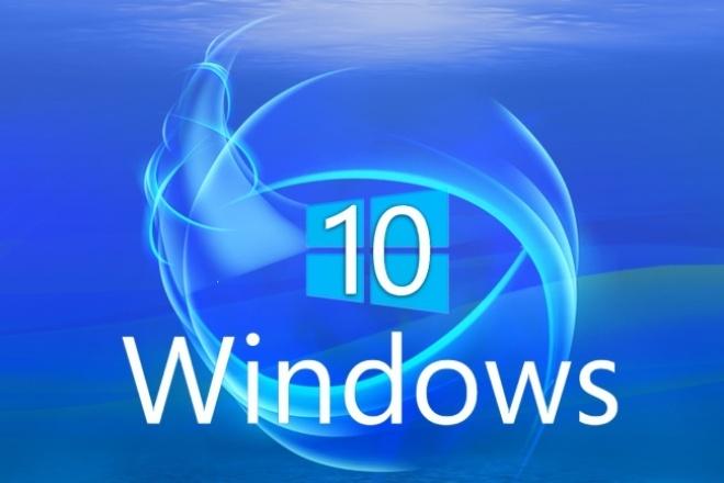 Установлю удаленно windows 10 1 - kwork.ru